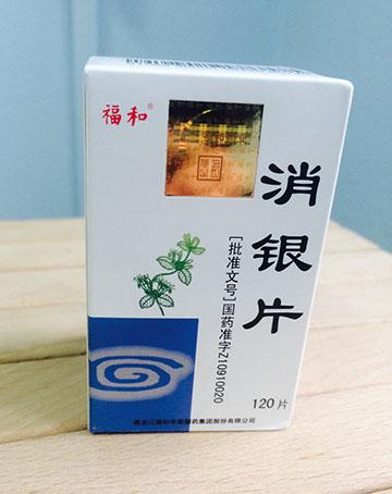 «Сяо Инь Пянь» – для лечения псориаза.