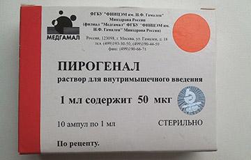 пирогенал